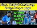 விராட் கோஹ்லி சொன்னதை செய்து காட்டிய ராகுல் | KL Rahul Excellent Performance Against England T20