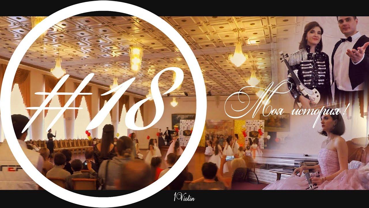 1Violin | Моя история #18 | Благотворительный бал в г. Бузулук ( 29.02.20 )