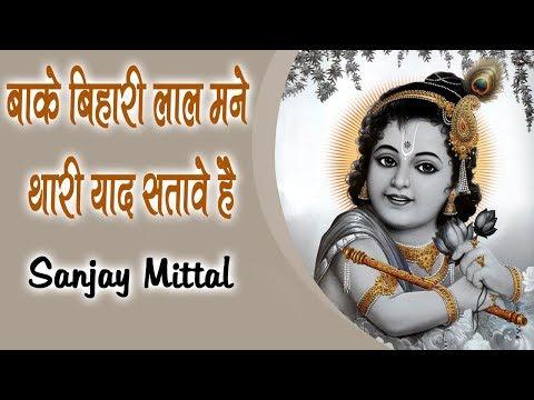 बाके बिहारी लाल मने थारी याद सतावे है || Sanjay Mittal || Popular Khatu Shyam Baba Bhajan