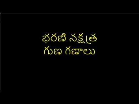 Bharani Nakshatra Features. భరణి నక్షత్రములో జన్మించిన వారి లక్షణాలు