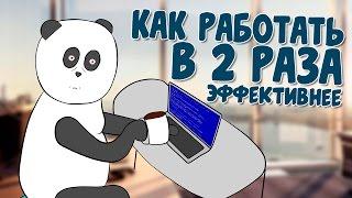 Как заставить себя работать в интернете(, 2016-02-09T17:29:04.000Z)