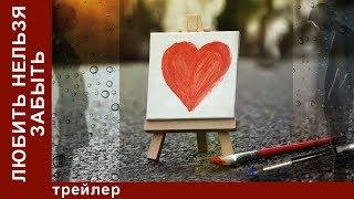 Любить Нельзя Забыть / Don't Forget Love. Трейлер. StarMedia. Мелодрама