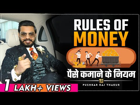 Rules Of Money 💰| How to be Rich? | Financial Education
