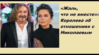 «Жаль, чтоневместе»: Королева вспомнила Николаева