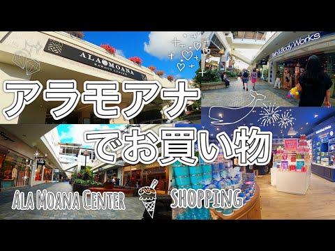 【ハワイ旅行2020】アラモアナセンターでショッピング|Bath&Body Works