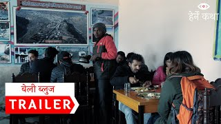 ट्रेलर - बेली ब्लुज - Trailer - Belly Blues - Herne Katha
