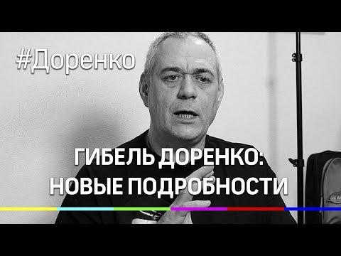 Причина смерти Сергея Доренко: разрыв аорты. Новые подробности