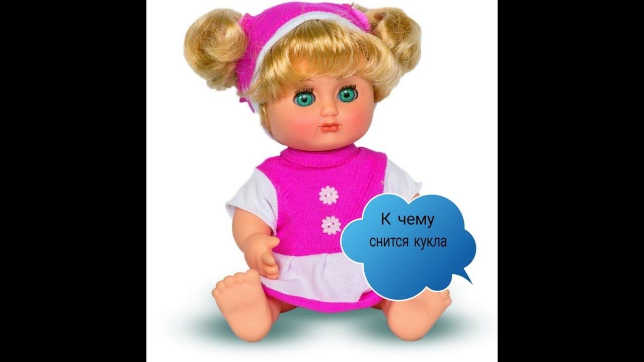 к чему снится кукла.Сонник от Ирины
