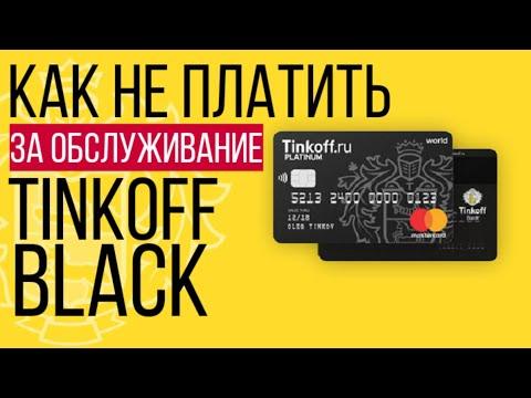 Tinkoff Black: как не платить комиссию за обслуживание карты в размере 99 руб. в месяц (1188 в год)