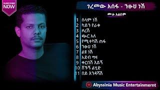 Geremew Asefa - Nitsunesh - NONSTOP || ገረመው አሰፋ - ንፁህ ነሽ - ሙሉ ስብስብ