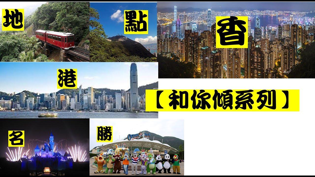 【和你傾系列】香港名勝地點 - YouTube