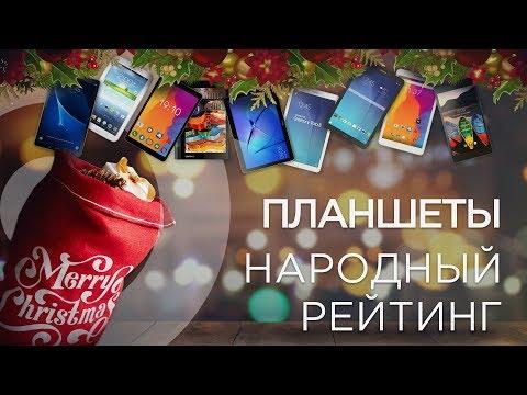 Лучшие планшеты 2017 - Народный рейтинг