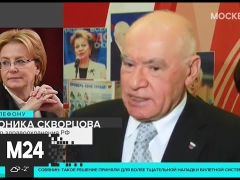 Лео Бокерия стал почетным президентом НМИЦ кардиохирургии имени Бакулева - Москва 24