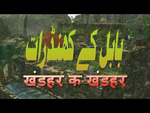 Babel ke Khandraat (Travel Documentary in Urdu Hindi)