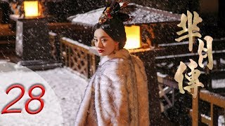 Video The Legend of Mi Yue   Mǐ Yuè Zhuàn   第二十八集   芈月传   EP28   Letv Official download MP3, 3GP, MP4, WEBM, AVI, FLV Agustus 2018