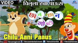 Chilu Aani Paaus : Chhan Chhan Goshti - Teil 1 ~ Marathi Animierte Kinder-Geschichte