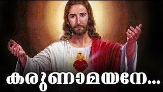 Malayalam Movie | Oru Maravathoor Kanavu | Song : 1 [ Karunamayane...]