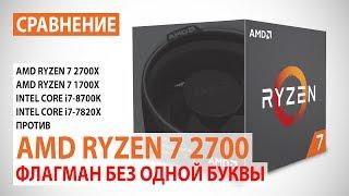 Сравнение AMD Ryzen 7 2700 с Ryzen 7 2700X/1700X и Core i7-8700K/i7-7820X: Флагман без одной буквы