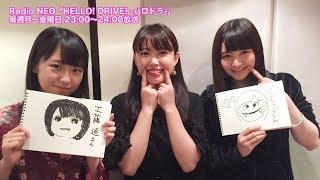 HELLO! DRIVE! -ハロドラ- 中島早貴・尾形春水・野中美希 #8 Radio NEO「...