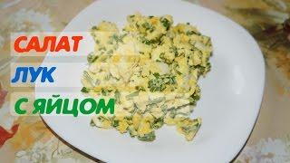 Салат лук с яйцом