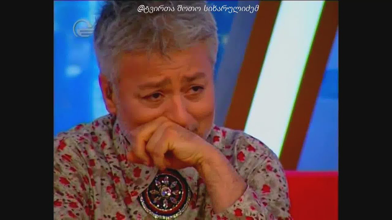 ატირებული გია ჯაჯანიძე და ანა მალაზონიას მაგნოლია - სიურპრიზი გადაცემაში სხვა რაკურსი
