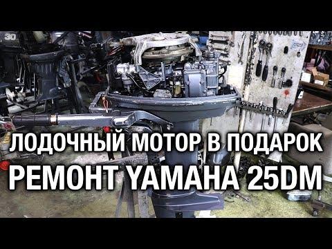 ⚙️🎁🔧Лодочный мотор в подарок! Ремонт YAMAHA 25DM