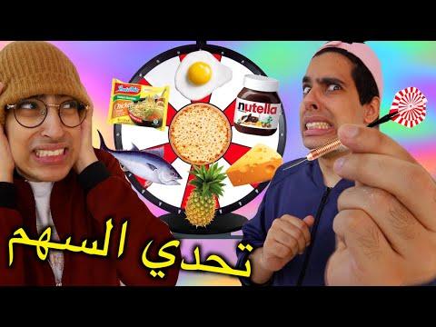 (تحدي رمي السهم على مكونات البيتزا🎯🍕  (جبنا العيد