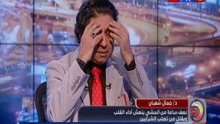 بالفيديو.. جمال شعبان: «الأنتخة» تصيبك بأمراض القلب.. ووجبة العشاء الدسمة تسبب الجلطات