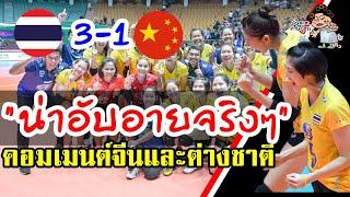 Comment ชาวจีนและชาวต่างชาติหลังไทยชนะจีน 3-1 เซต ศึกชิงแชมป์เอเชีย