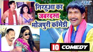 #Dinesh Lal Yadav का जबरदस्त (चुम्मा) स्पेशल भोजपुरी कॉमेडी Top 10 #Video 2020 Movie Comedy Scene