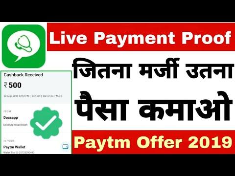 Docs App Live Payment Proof | Docs App Se Paise Kaise Kamaye | Docs App Unlimited Trick