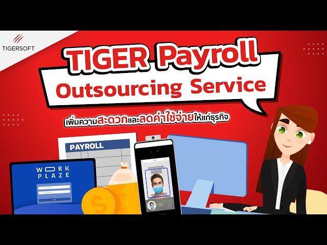 TIGER Payroll Outsourcing Service บริการรับทำเงินเดือน เพิ่มความสะดวก ลดค่าใช้จ่ายให้แก่ธุรกิจ