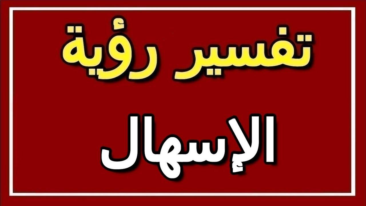تفسير رؤية الإسهال في المنام Altaouil التأويل تفسير الأحلام الكتاب الثاني Youtube