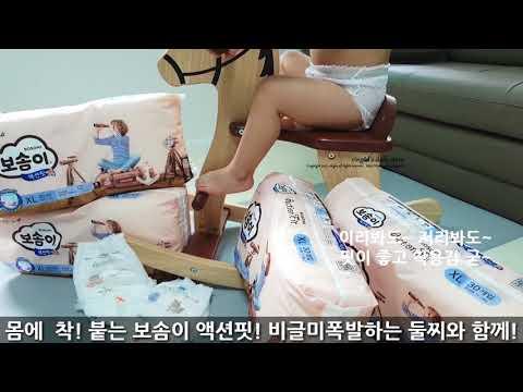 보솜이 액션핏 착용감이 좋은 기저귀