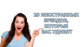 20 ИНОСТРАННЫХ БРЕНДОВ, КОТОРЫЕ ВАС УДИВЯТ