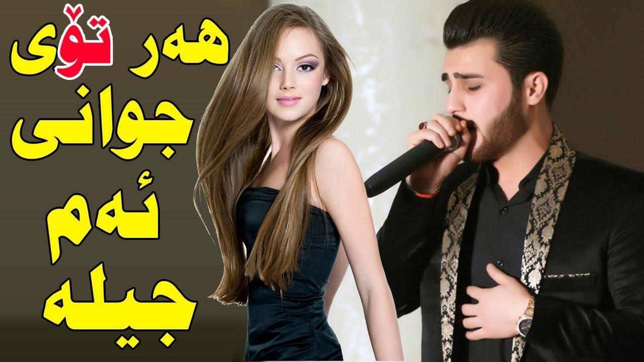 Ozhin Nawzad 02 ( Har Toy Jwany Am Jila ) Salyadi Hama Bayari