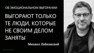 Об эмоциональном выгорании Михаил Лабковский
