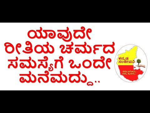 Super Home Remedy for all type of Skin allergies Naturally in Kannada | Kannada Sanjeevani