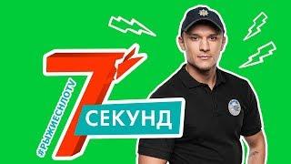 7 Секунд | Бьем Током Баранова из СуперКопов| НЛО TV