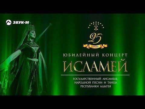 Исламей - Юбилейный концерт 25 лет | Нальчик 2016