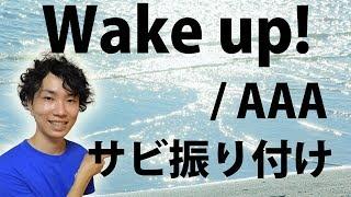 【反転】AAA / 「Wake Up!」 サビダンス振り付け