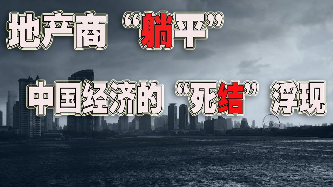 """中国土地流拍,地产商躺平,经济""""死结""""初现端倪(2021-09-22第730期)"""