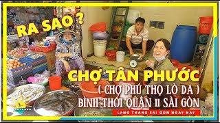 Chợ Tân Phước Bình Thới Quận 11 (Phú Thọ Lò Da) Ngày nay ra sao │ lang thang Sài Gòn