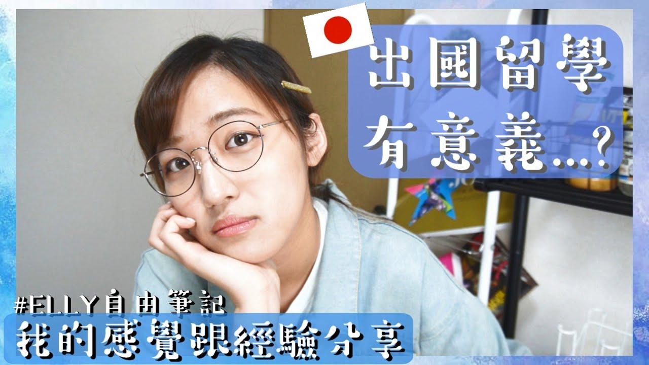 【回覆網友提問】日本留學/工作生活對人生真的有幫助嗎?ELLY大嬸閒聊時間