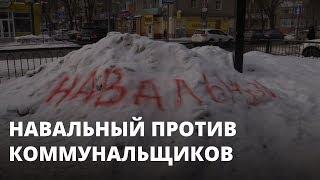 Навальный не смог заставить коммунальщиков убрать снег