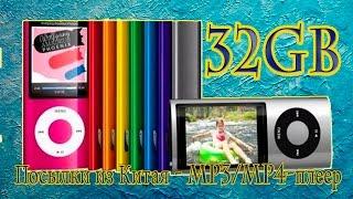 Посылки из Китая - MP3/MP4-плеер 32 GB(, 2015-01-30T19:48:10.000Z)