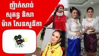 ញ៉ាក់សាច់! សុគន្ធ និសា និង ម៉ាក សែនសូនីតា ប៉ះគ្នា, Khmer News Today, Stand Up