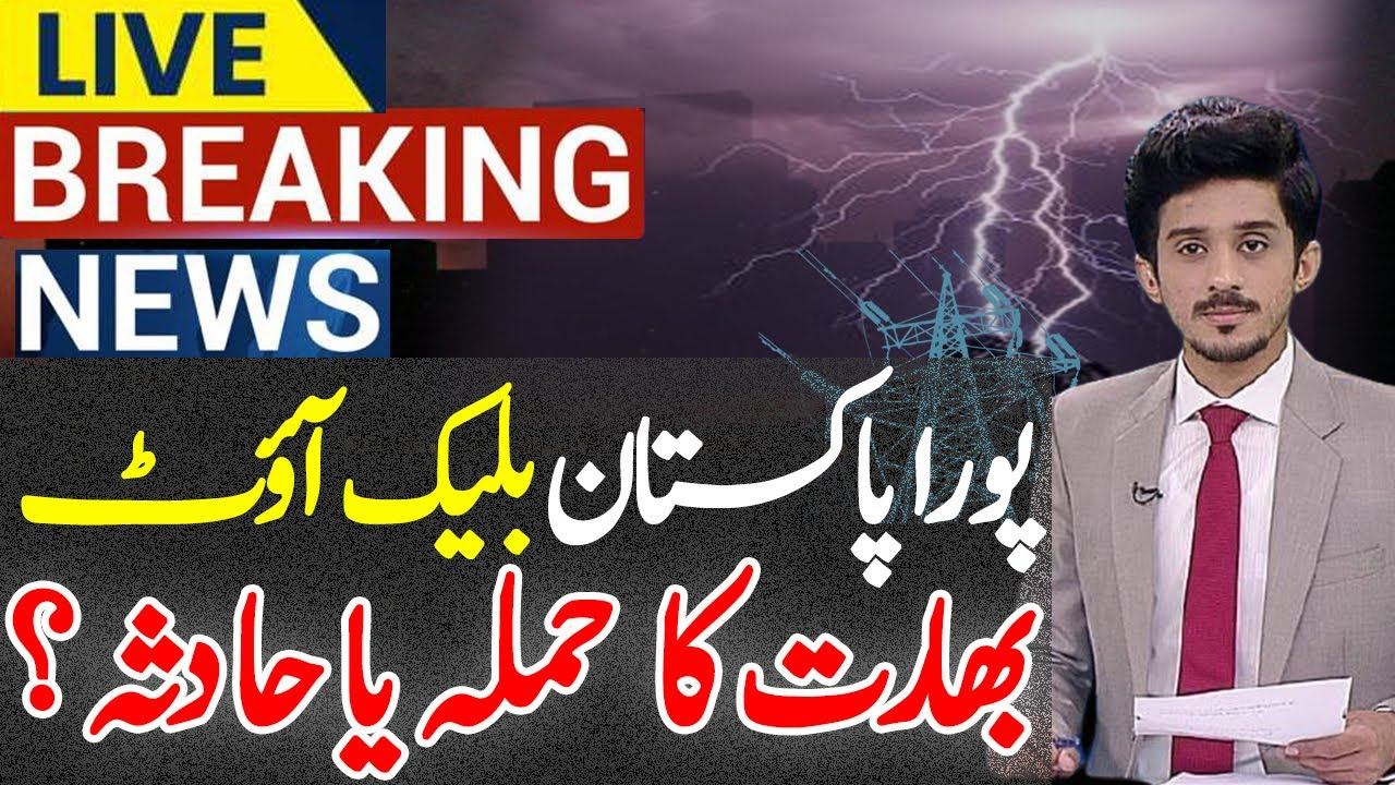 Breaking Reason Why Power Break Down In Pakistan | Live Detail About Pakistan Electric