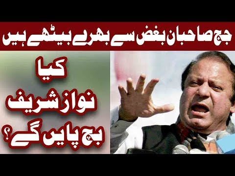 Nawaz Sharif Lashes Out On Judges - 8 November 2017