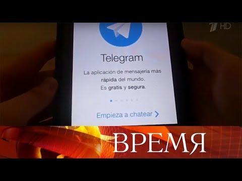 ФСБ РФ: «Телеграм» дает террористам возможность конспиративного общения исоздания «спящих ячеек».